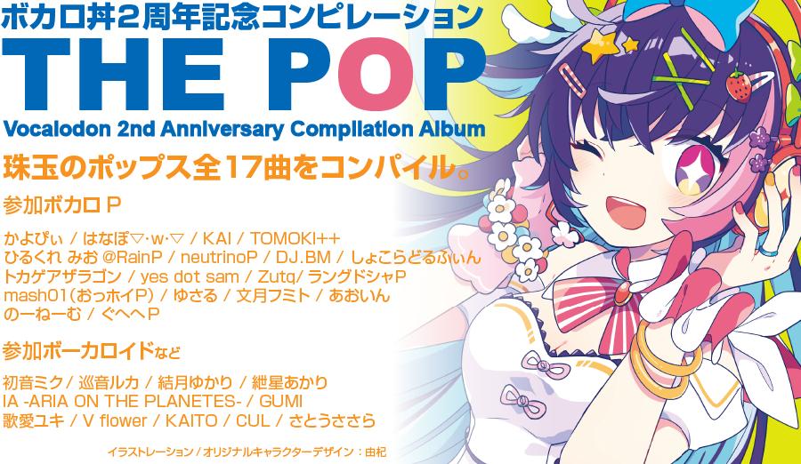 ボカロ丼2周年記念コンピレーションアルバム